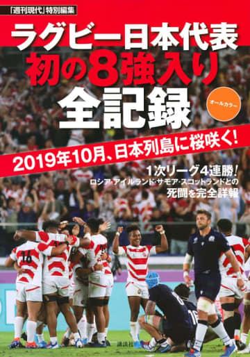 写真は『ラグビー日本代表 初の8強入り全記録』(講談社)
