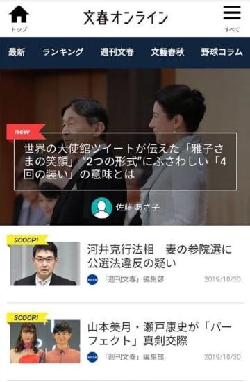 写真は、文春オンラインの画面(提供:株式会社文藝春秋)