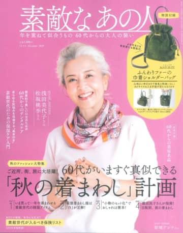 写真は、「素敵なあの人」(宝島社)2019年12月号の表紙。カバーウーマンはモデルの結城アンナさん