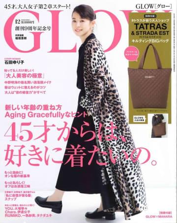 写真は、女優の石田ゆり子さんが表紙を飾る「GLOW」(宝島社)2019年12月号通常号の表紙