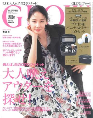 写真は、吉田さんがカヴァーを飾る「GLOW」(宝島社)の2019年11月号(増刊号)