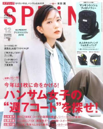 写真は、「SPRiNG」(宝島社)2019年12月号の表紙(通常号)