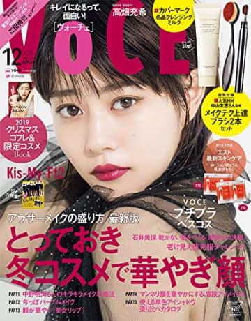 写真は、「VOCE」(講談社)2019年12月号の表紙(通常号)