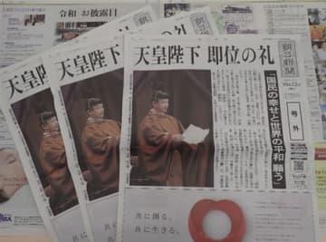 写真は、「即位礼正殿の儀」を報じた朝日新聞2019年10月22日付号外