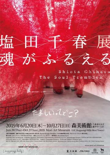 写真は「塩田千春展:魂がふるえる」の公開資料