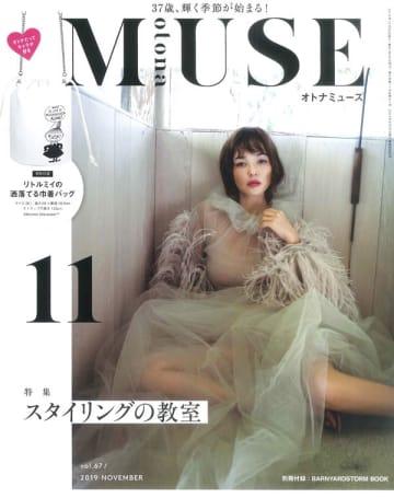 写真は、「otona MUSE」(宝島社)11月号の表紙