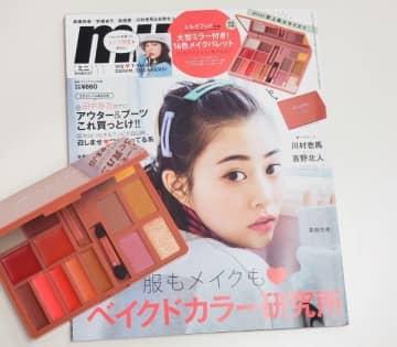 写真は、高畑充希さんが表紙を飾る「mini」(宝島社)11月号と付録のメイクパレット(BOOKウォッチ編集部:撮影)