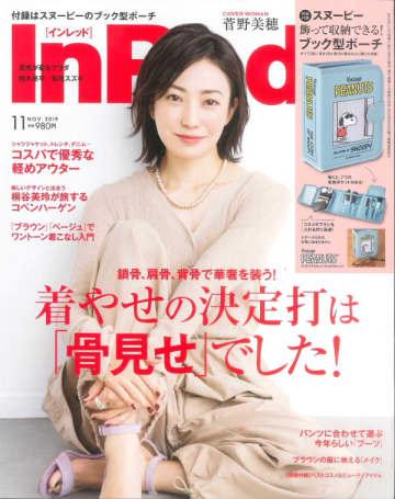 写真は、菅野美穂さんがカバーガールを務めた「InRed」(宝島社)11月号の表紙。