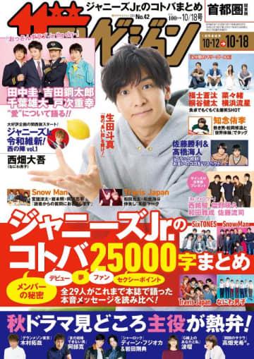 写真は、生田斗真さんが表紙を飾る「週刊ザテレビジョン」(KADOKAWA)の10月9日発売号