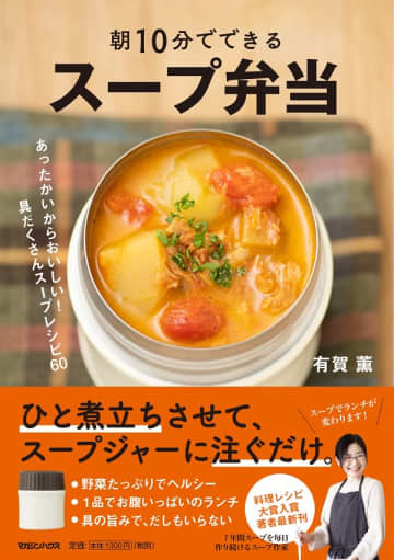 写真は『朝10分でできる スープ弁当』(マガジンハウス)