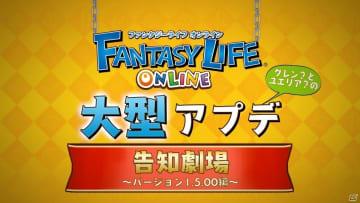 「ファンタジーライフ オンライン」梶裕貴さんと花澤香菜さんも登場!?大型アップデートVer1.5の紹介動画が公開