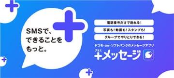 ドコモ・au・ソフトバンクの3キャリアのユーザーのみ利用できるメッセージアプリ「+メッセージ」