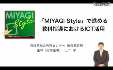 宮城県総合教育センター主幹(指導主事)山下学先生による「MIYAGI Styleで進める教科指導におけるICT活用」