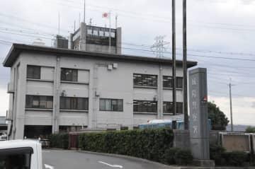 【資料写真】京都府警城陽署(京都府城陽市)
