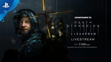 『DEATH STRANDING』カウントダウン ライブストリーム配信決定! 小島監督や出演俳優陣も登場予定