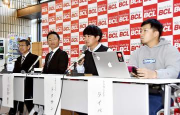 球団を運営する会社設立を前に会見する「トクサンTV」関係者(右から1、2人目)とBCリーグ関係者=11月6日、福井県庁