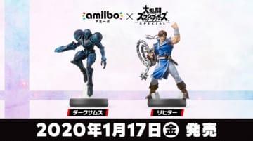 amiibo「ダークサムス」と「リヒター」の発売日が決定! 来年1月17日にリリース