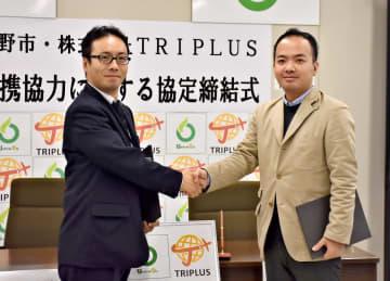 訪日客の「コト消費」を進める協定を結んだ秋山社長(右)と村上市長=嬉野市役所