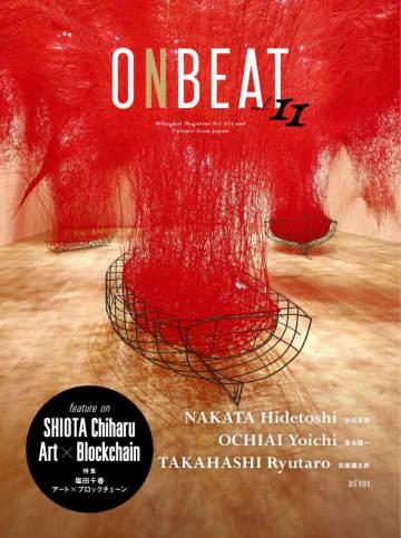 写真は「ONBEAT vol.11」(音美衣杜)