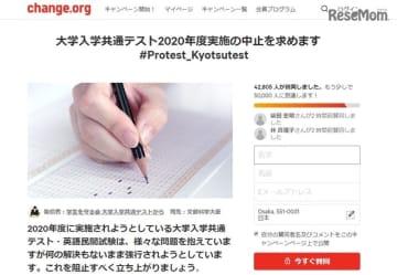 大学入学共通テストから学生を守る会「大学入学共通テスト2020年度実施の中止を求める署名」