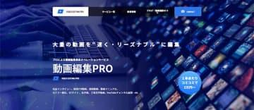 「動画編集 PRO」のウェブサイト
