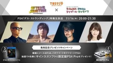 TBSラジオ、11月14日は『デススト』特集!ゲストに小島秀夫監督と三浦大知を迎え、ライムスター宇多丸が同作の世界に迫る!