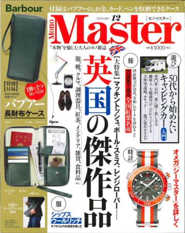 写真は「MonoMaster」12月号の表紙