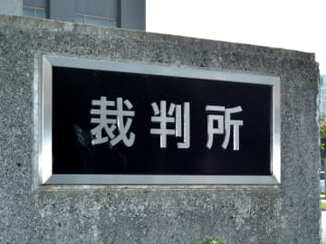 志木放火殺人、弁護側が控訴 差し戻し審で無期判決