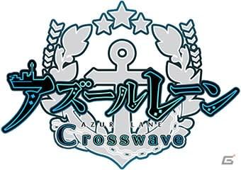 「アズールレーン クロスウェーブ」全29曲のオリジナル・サウンドトラックが1月29日に発売!