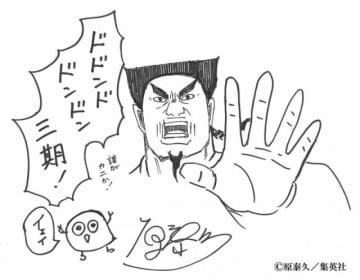 待望の第3シリーズ…!- 原泰久描き下ろしイラスト - (C) 原泰久/集英社