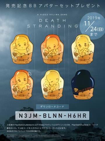 『DEATH STRANDING』本日11月8日発売!超キュートな「BBアバターセット」を期間限定でプレゼント中