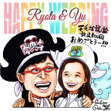 「Ryota & Yu HAPPY WEDDING 不毛な議論 放送500回おめでとうー!!!」