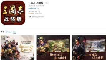 Screenshot of Sangokushi Strategy's page on Apple's China App Store. (Image Credit: TechNode)