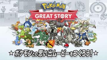 """自分だけの""""エモすぎる""""ポケモンムービーを作れる「Pokemon GREAT STORY」提供開始!完成パターンは20万通り以上"""