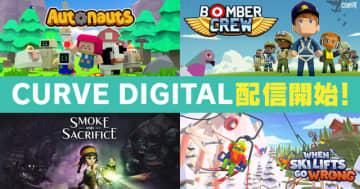 DMM GAMESがCurve Digitalと包括契約、『Narcos』『Bomber Crew』などが配信へ