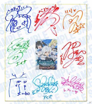 メインキャラクター声優8名による直筆の寄せ書きサイン色紙