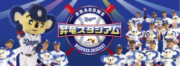 中日ドラゴンズ期間限定イベント「昇竜スタジアム」が新東名で開催