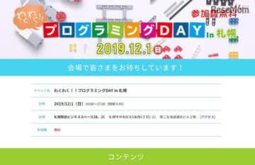 わくわく!!プログラミングDAY In札幌