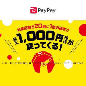 20回に1回全額(最大1000円)相当の還元がある「PayPayチャンス」を「まちかどペイペイ 第2弾」として実施する