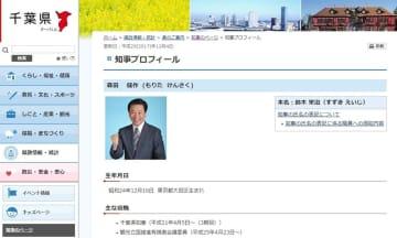 森田健作知事、台風翌日の「私的視察」を釈明 公用車で自宅へ...会見後も「疑問」相次ぐ