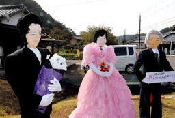 結婚を発表した小泉進次郎環境相、滝川クリステルさんと小泉純一郎元首相のかかし=相生市矢野町瓜生