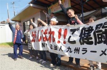 九州ラーメン党理事長 台風19号被災地で炊き出し 熊本県益城町で出発セレモニー