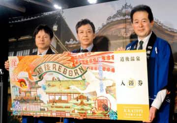 制作発表会に出席した(右から)野志克仁松山市長、板尾創路さん、ポニーキャニオンの吉村隆社長=8日午後、東京・六本木