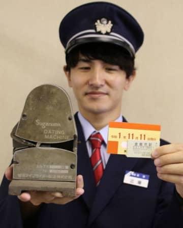 水島臨海鉄道が11日に販売する記念入場券。左がダッチングマシン