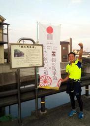 「銀の馬車道ロード」の53キロを完走した中塚さん(提供写真)