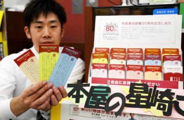 明屋書店が県内25店舗で無料配布している「ショートショート」のしおり