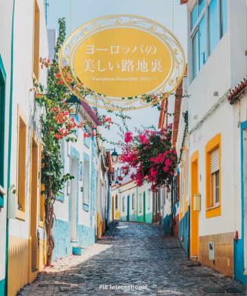 写真は『ヨーロッパの美しい路地裏』(パイ インターナショナル)