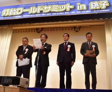 銚子で「灯台サミット」開催 地域活性化へ連携の輪