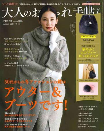 写真は、「大人のおしゃれ手帖」(宝島社)2019年12月号通常号の表紙