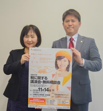 税に関する講演会・無料相談会をPRする同会広報部の添石幸伸部長と平良珠代さん